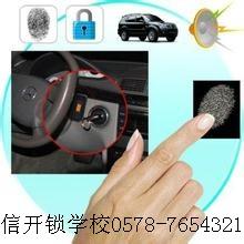 汽车解码培训-汽车指纹锁