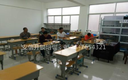 专业开锁技术培训学校教室