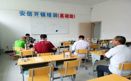 专业开锁技术培训教室